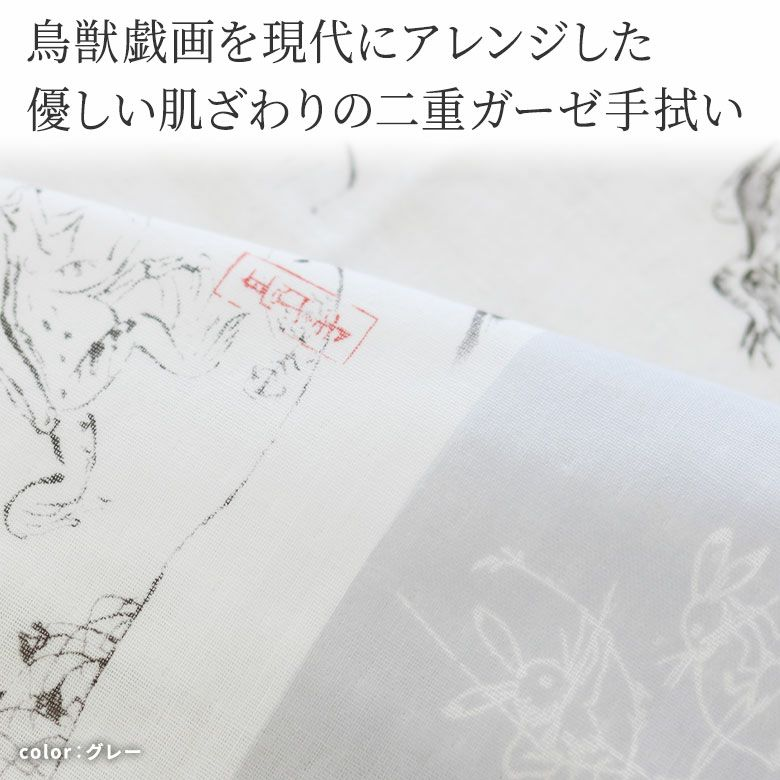 AYANOKOJI 鳥獣戯画 二重ガーゼ手拭い 鳥獣戯画を現代にアレンジした優しい肌ざわりの二重ガーゼ手拭い
