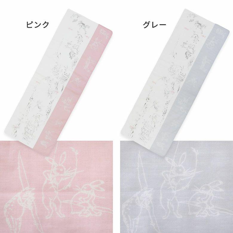 AYANOKOJI 鳥獣戯画 二重ガーゼ手拭い カラーバリエーション画像 ピンク・グレー