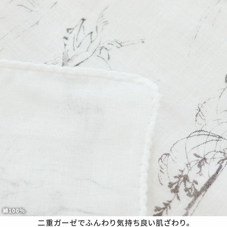 AYANOKOJI 鳥獣戯画 二重ガーゼ手拭い 二重ガーゼでふんわり気持ち良い肌ざわり