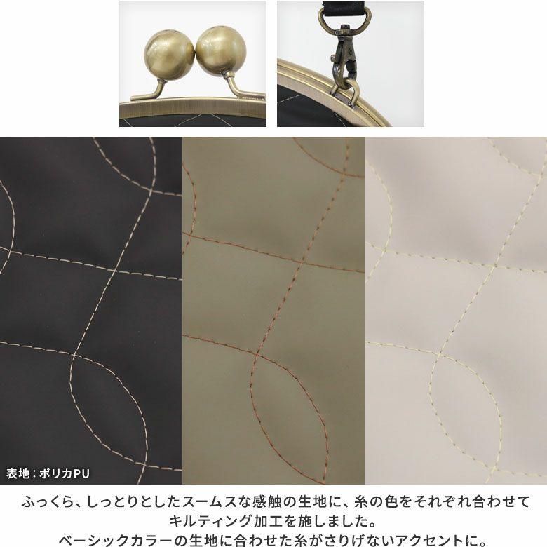 AYANOKOJI キルティング 大玉がま口2WAYフラップリュック ふっくら、しっとりとしたスームスな感触の生地に、糸の色をそれぞれ合わせてキルティング加工を施しました。ベーシックカラーの生地に合わせた糸がさりげないアクセントに。