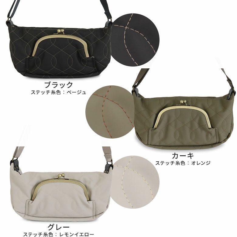 AYANOKOJI キルティング くし型がま口ポケット付きショルダーバッグ カラーバリエーション画像