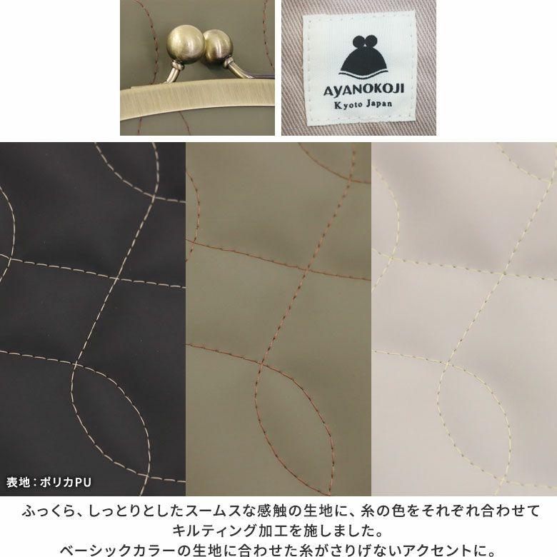 AYANOKOJI キルティング くし型がま口ポケット付きショルダーバッグ ふっくら、しっとりとしたスームスな感触の生地に、糸の色をそれぞれ合わせてキルティング加工を施しました。ベーシックカラーの生地に合わせた糸がさりげないアクセントに。