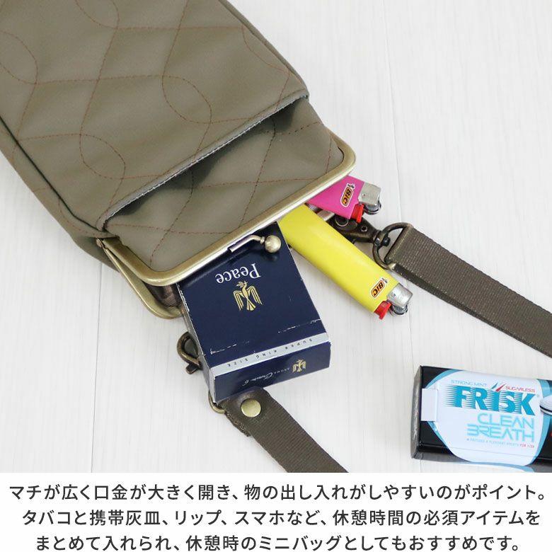 AYANOKOJI キルティング がま口お散歩ポシェット マチが広く口金が大きく開き、物の出し入れがしやすいのがポイント。タバコと携帯灰皿、リップ、スマホなど、休憩時間の必須アイテムをまとめて入れられ、休憩時のミニバッグとしてもおすすめです。