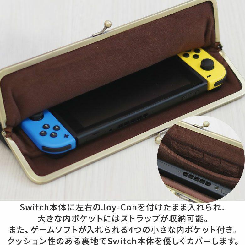 AYANOKOJI キルティング がま口お散歩ポシェット Switch本体に左右のJoy-Conを付けたまま入れられ、大きな内ポケットにはストラップが収納可能。また、ゲームソフトが入れられる4つの小さな内ポケット付き。クッション性のある裏地でSwitch本体を優しくカバーします。