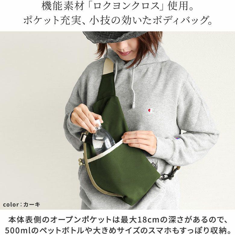 AYANOKOJI Sarei 64CLOTH(ロクヨンクロス) ドロップ型がま口ボディバッグ 機能素材「ロクヨンクロス」使用。ポケット充実、小技の効いたボディバッグ。本体表側のオープンポケットは最大18cmの深さがあるので、500mlのペットボトルや大きめサイズのスマホもすっぽり収納。