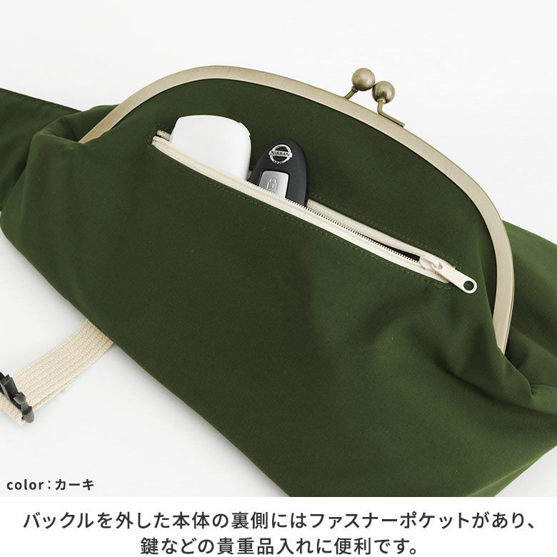 AYANOKOJI Sarei 64CLOTH(ロクヨンクロス) ドロップ型がま口ボディバッグ バックルを外した本体の裏側にはファスナーポケットがあり、鍵などの貴重品入れに便利です。