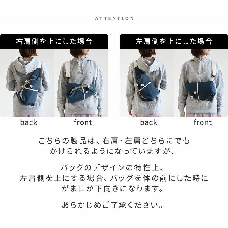 AYANOKOJI Sarei 64CLOTH(ロクヨンクロス) ドロップ型がま口ボディバッグ バッグの持ち方説明