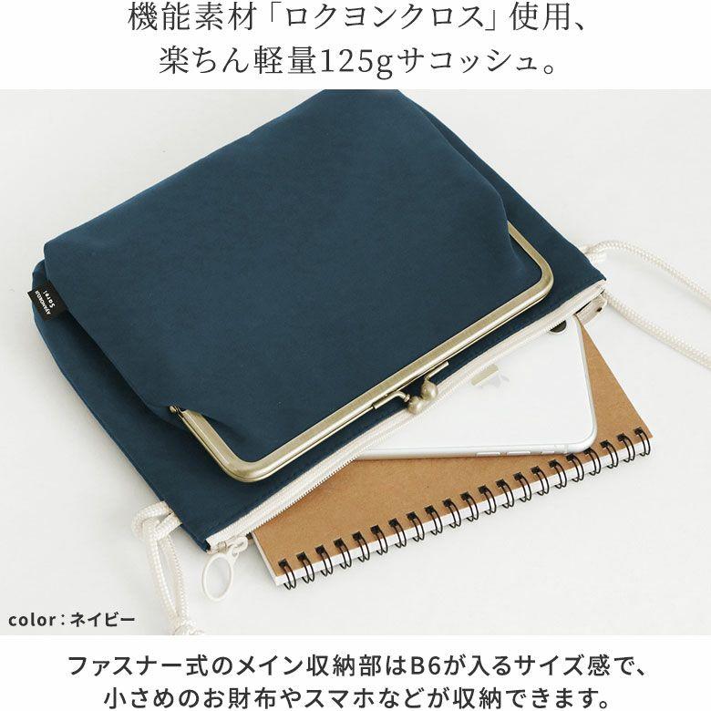 AYANOKOJI Sarei 64CLOTH(ロクヨンクロス) がま口ポケット付きサコッシュ 機能素材「ロクヨンクロス」使用、楽ちん軽量125gサコッシュ。マウンテンパーカーなどでおなじみの機能素材、ロクヨンクロスを使った、超軽量タイプのがま口ポケット付きサコッシュです。ファスナー式のメイン収納部はB6が入るサイズ感で、小さめのお財布やスマホなどが収納できます。