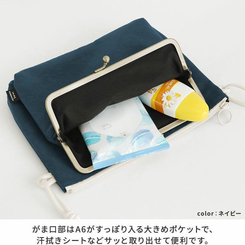 AYANOKOJI Sarei 64CLOTH(ロクヨンクロス) がま口ポケット付きサコッシュ がま口部はA6がすっぽり入る大きめポケットで、汗拭きシートなどサッと取り出せて便利です。