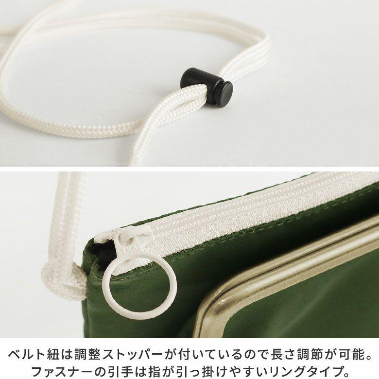 AYANOKOJI Sarei 64CLOTH(ロクヨンクロス) がま口ポケット付きサコッシュ ベルト紐は調整ストッパーが付いているので長さ調節が可能。ファスナーの引手は指が引っ掛けやすいリングタイプになっています。