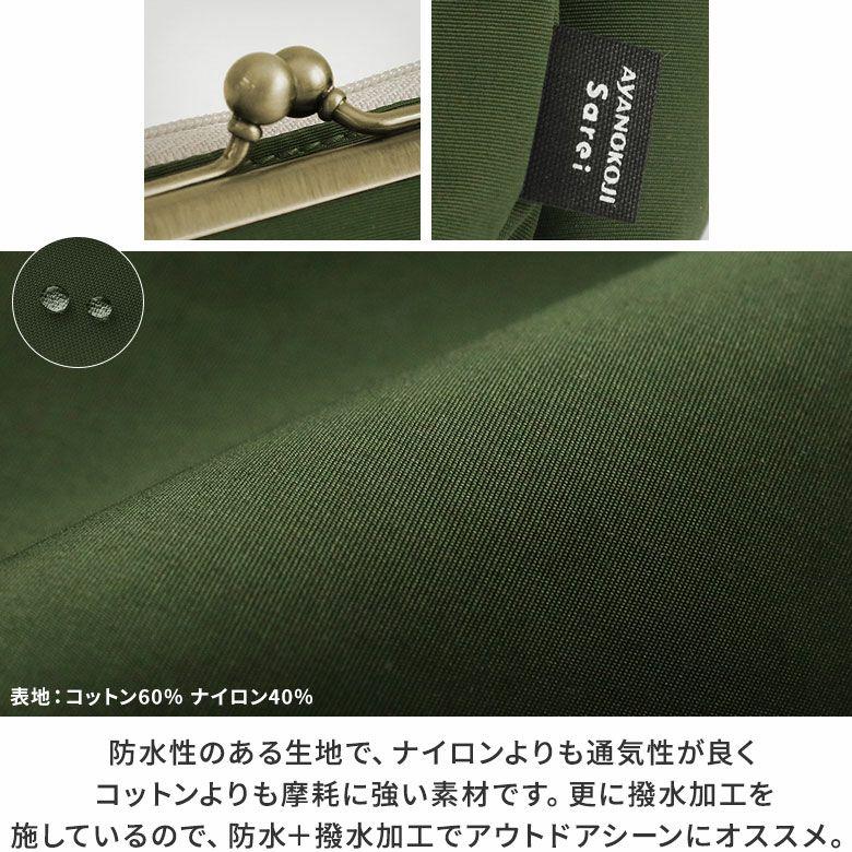 AYANOKOJI Sarei 64CLOTH(ロクヨンクロス) がま口ポケット付きサコッシュ MATERIAL 使用している生地はコットン60%とナイロン40%の混紡生地で、マウンテンパーカーなどでお馴染み、その名も「ロクヨンクロス」。湿気を吸うとコットンが膨張して水分の侵入を防いでくれる防水性のある生地で、ナイロンよりも通気性が良くコットンよりも摩耗に強い素材です。更に撥水加工を施しているので、防水+撥水加工でアウトドアシーンにもオススメ。柔らかすぎず硬すぎない味のある見た目と、経年変化でこなれ感が増していくのもロクヨンクロスの魅力です。