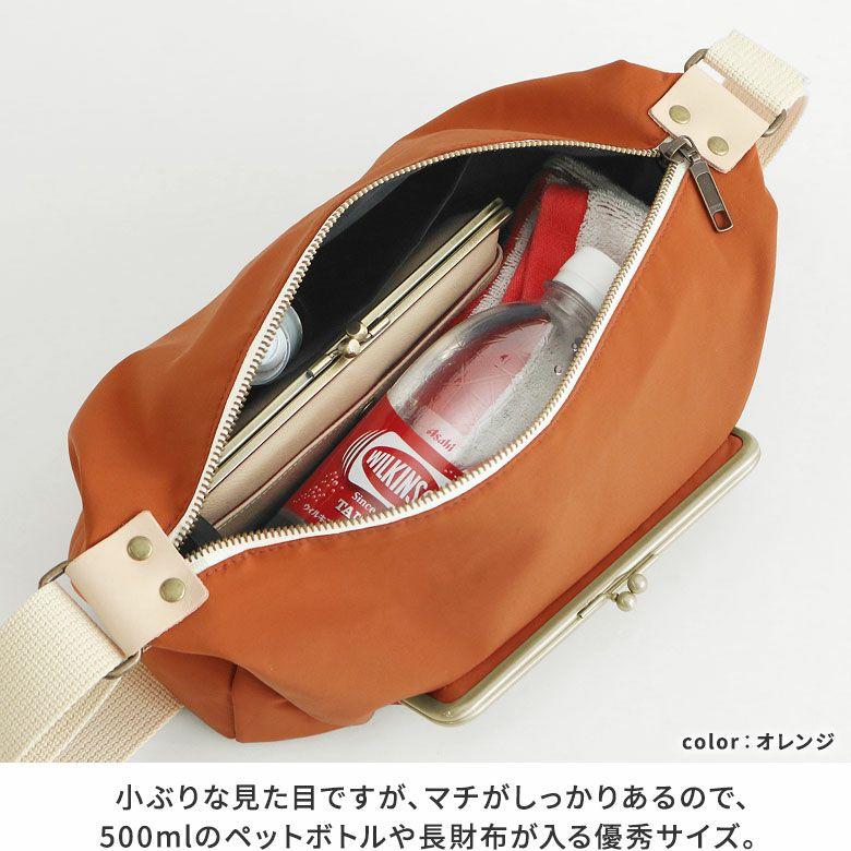 AYANOKOJI Sarei 64CLOTH(ロクヨンクロス) がま口ポケット付き斜め掛けショルダーバッグ バッグの底面はマチ幅が8.5cmとしっかりあるので、500mlのペットボトルと長財布、ハンドタオルなどを入れても余裕があるサイズ感です。
