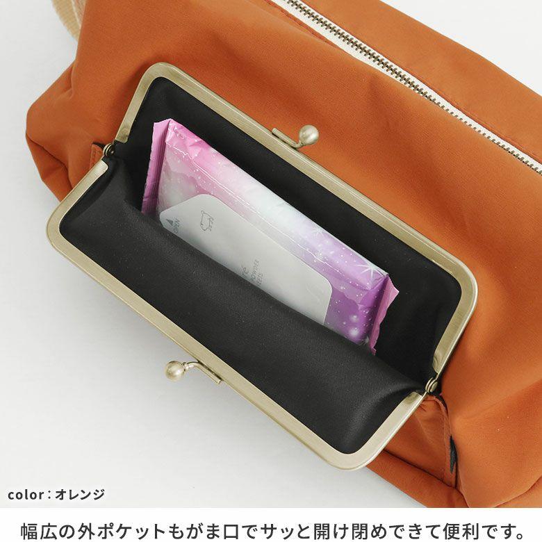 AYANOKOJI Sarei 64CLOTH(ロクヨンクロス) がま口ポケット付き斜め掛けショルダーバッグ 幅広の外ポケットもがま口でサッと開け閉めできて便利です。