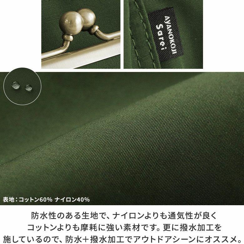 AYANOKOJI Sarei 64CLOTH(ロクヨンクロス) がま口ポケット付き斜め掛けショルダーバッグ MATERIAL 使用している生地はコットン60%とナイロン40%の混紡生地で、マウンテンパーカーなどでお馴染み、その名も「ロクヨンクロス」。湿気を吸うとコットンが膨張して水分の侵入を防いでくれる防水性のある生地で、ナイロンよりも通気性が良くコットンよりも摩耗に強い素材です。更に撥水加工を施しているので、防水+撥水加工でアウトドアシーンにもオススメ。柔らかすぎず硬すぎない味のある見た目と、経年変化でこなれ感が増していくのもロクヨンクロスの魅力です。