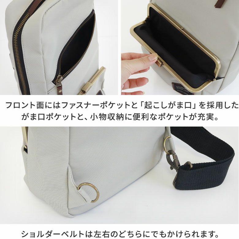 AYANOKOJI マットツイル 縦型がま口ボディバッグ フロント面にはファスナーポケットと「起こしがま口」を採用したがま口ポケットと、小物収納に便利なポケットが充実。ショルダーベルトは左右のどちらにでもかけられます。