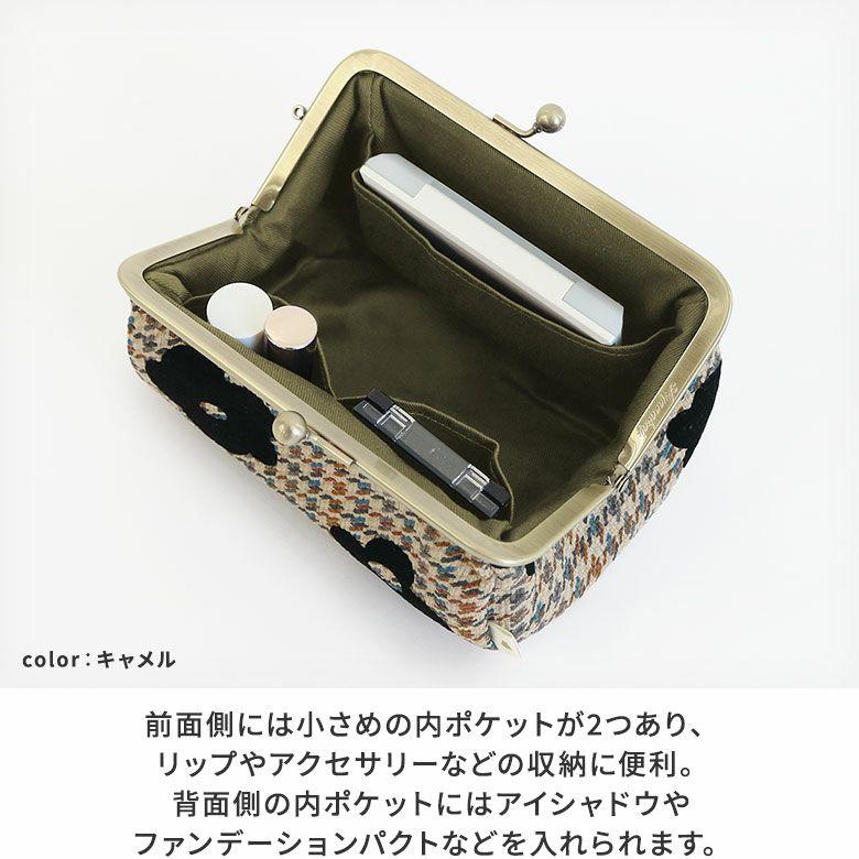 AYANOKOJI チェックフラワーフロッキー TAWARA型がま口コスメポーチ(中) 前面側には小さめの内ポケットが2つあり、リップやアクセサリーなどの収納に便利。背面側の内ポケットにはアイシャドウやファンデーションパクトなどを入れられます。