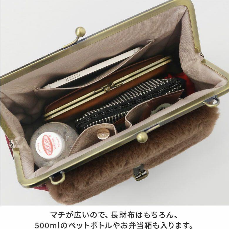 AYANOKOJI チェック×ファー がま口フラップ2WAYリュック マチが広いので、長財布はもちろん、500mlのペットボトルやお弁当箱も入ります。