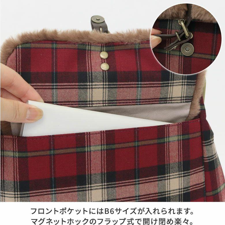 AYANOKOJI チェック×ファー がま口フラップ2WAYリュック フロントポケットにはB6サイズが入れられます。マグネットホックのフラップ式で開け閉め楽々。