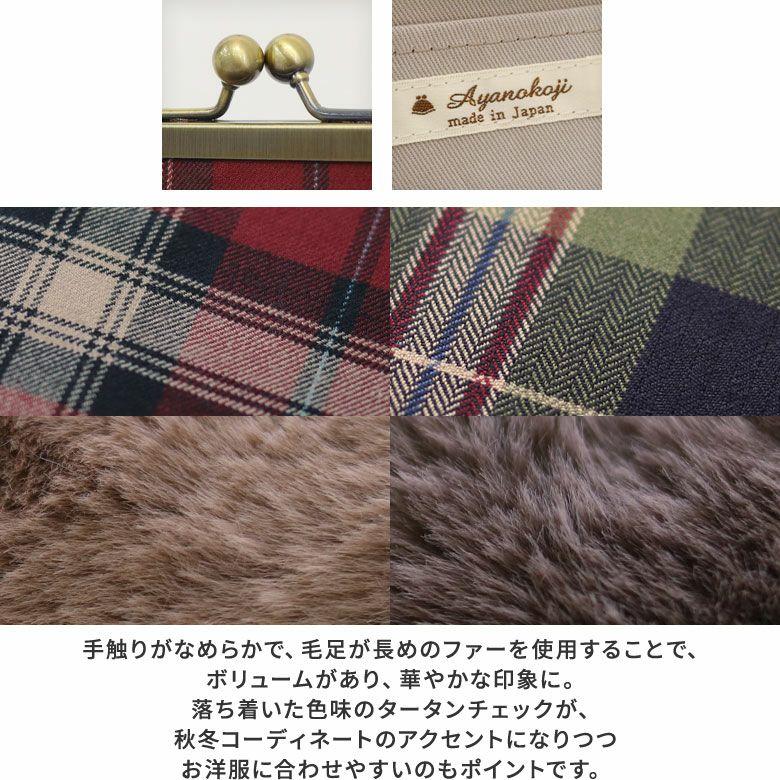 AYANOKOJI チェック×ファー がま口フラップ2WAYリュック 手触りがなめらかで、毛足が長めのファーを使用。ボリュームがあり、華やかな印象に。落ち着いた色味のタータンチェックが秋冬コーディネートのアクセントになりつつ、お洋服に合わせやすいのもポイントです。