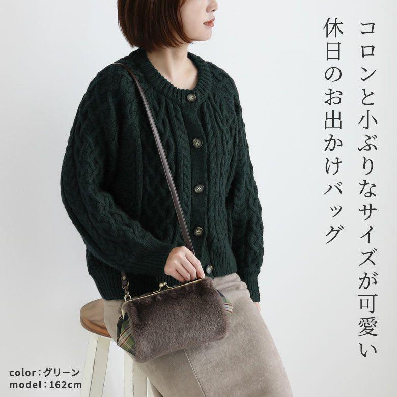 AYANOKOJI チェック×ファー TAWARA型がま口ポシェット コロンと小ぶりなサイズが可愛い休日のお出かけバッグ
