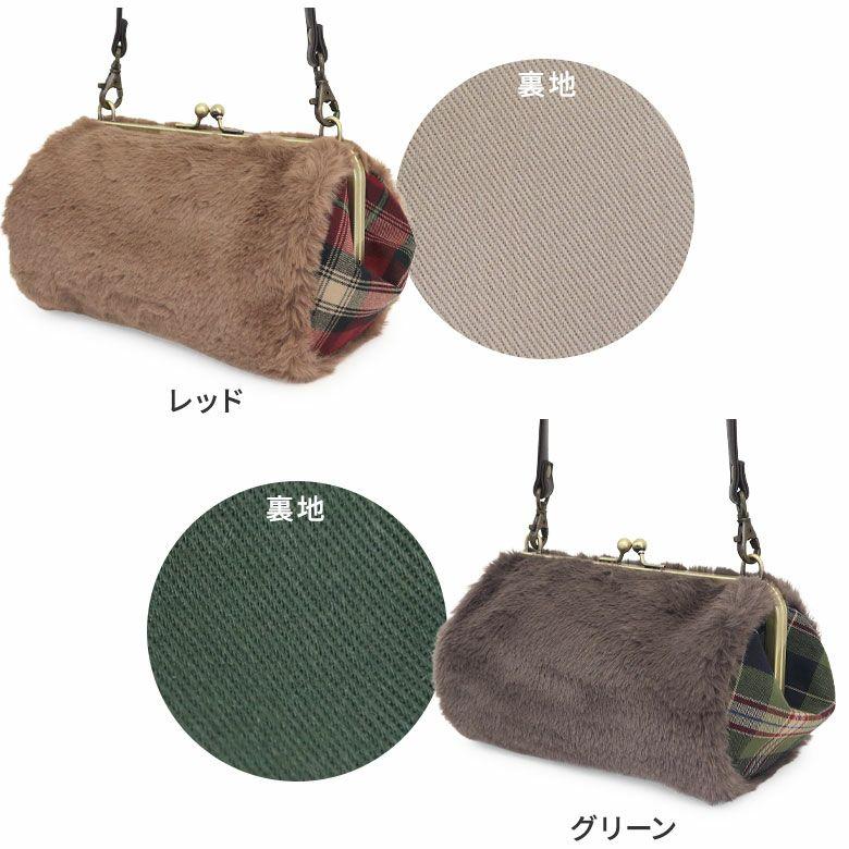 AYANOKOJI チェック×ファー TAWARA型がま口ポシェット カラーバリエーション画像