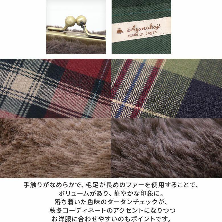 AYANOKOJI チェック×ファー TAWARA型がま口ポシェット 手触りがなめらかで、毛足が長めのファーを使用。ボリュームがあり、華やかな印象に。落ち着いた色味のタータンチェックが秋冬コーディネートのアクセントになりつつ、お洋服に合わせやすいのもポイントです。