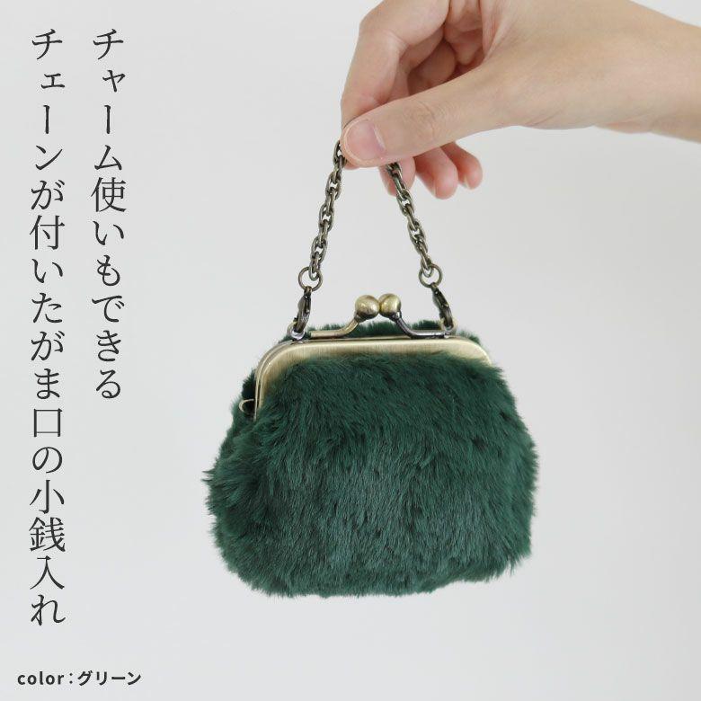 AYANOKOJI チェック×ファー チェーン付き手提げがま口財布(小) チャーム使いもできるチェーンが付いたがま口の小銭入れ