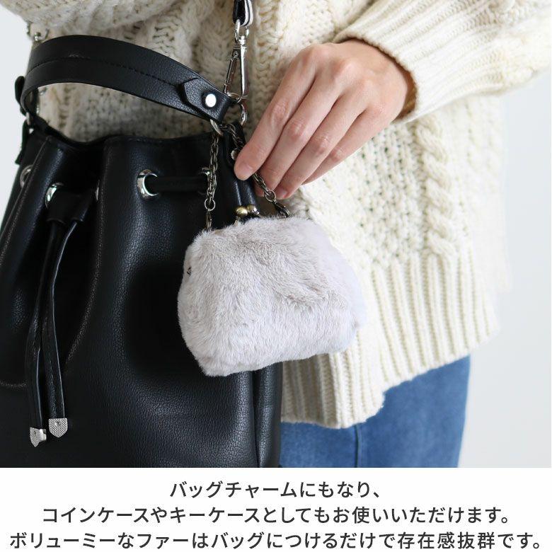 AYANOKOJI チェック×ファー チェーン付き手提げがま口財布(小) バッグチャームにもなり、コインケースやキーケースとしてもお使いいただけます。ボリューミーなファーはバッグにつけるだけで存在感抜群です。