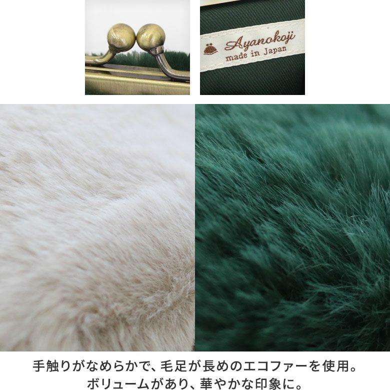 AYANOKOJI チェック×ファー チェーン付き手提げがま口財布(小) 手触りがなめらかで、毛足が長めのファーを使用。ボリュームがあり、華やかな印象に。