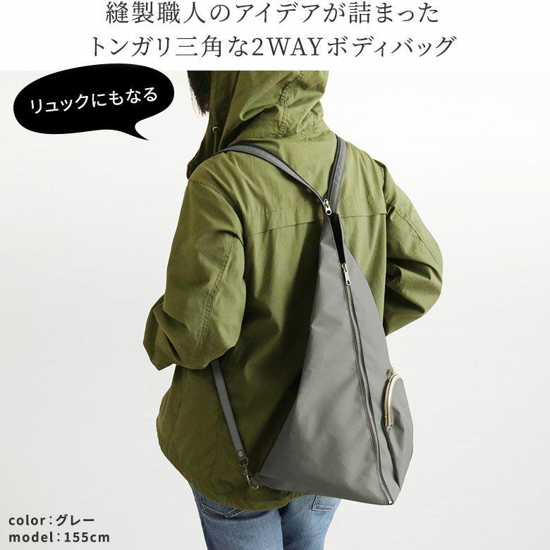 AYANOKOJI ECO STEP(エコステップ) 2WAYがま口トンガリバッグ 縫製職人のアイデアが詰まったトンガリ三角な2WAYボディバッグ。
