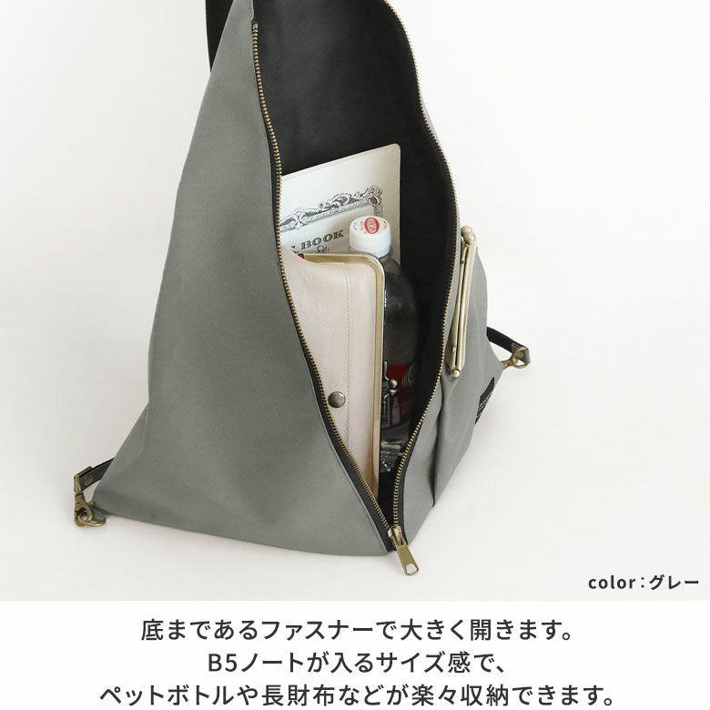 AYANOKOJI ECO STEP(エコステップ) 2WAYがま口トンガリバッグ 底まであるファスナーで大きく開きます。B5ノートが入るサイズ感で、ペットボトルや長財布などが楽々収納できます。