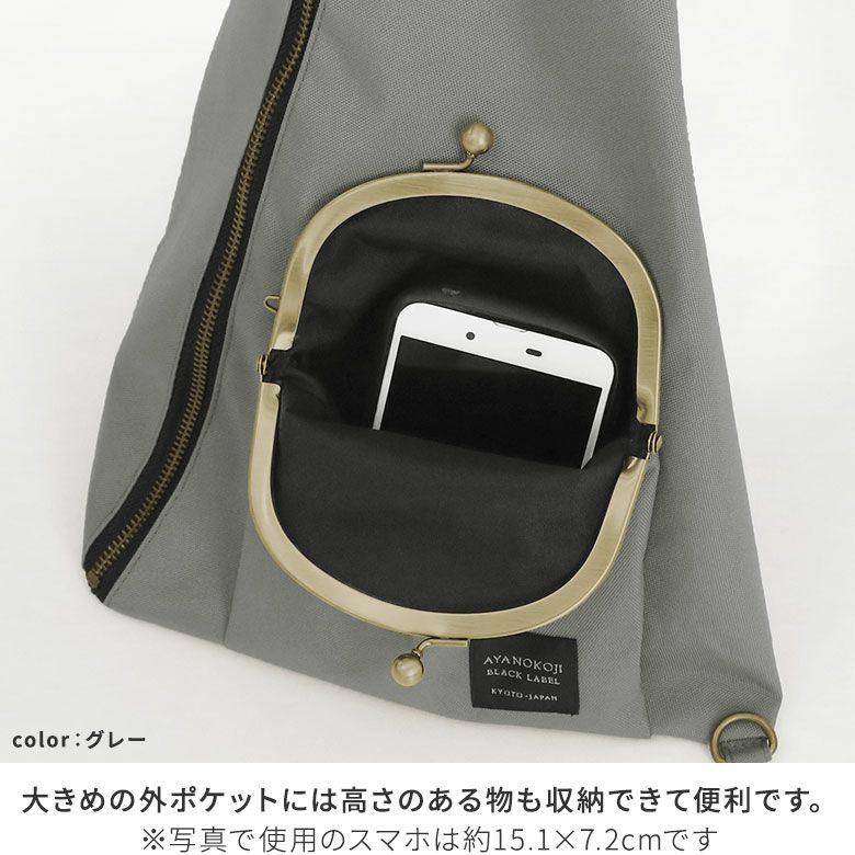 AYANOKOJI ECO STEP(エコステップ) 2WAYがま口トンガリバッグ 大きめの外ポケットには高さのある物も収納できて便利です。
