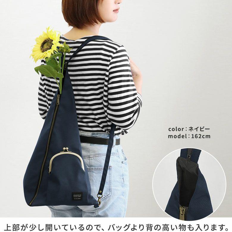 AYANOKOJI ECO STEP(エコステップ) 2WAYがま口トンガリバッグ 上部が少し開いているので、バッグより背の高い物も入ります。