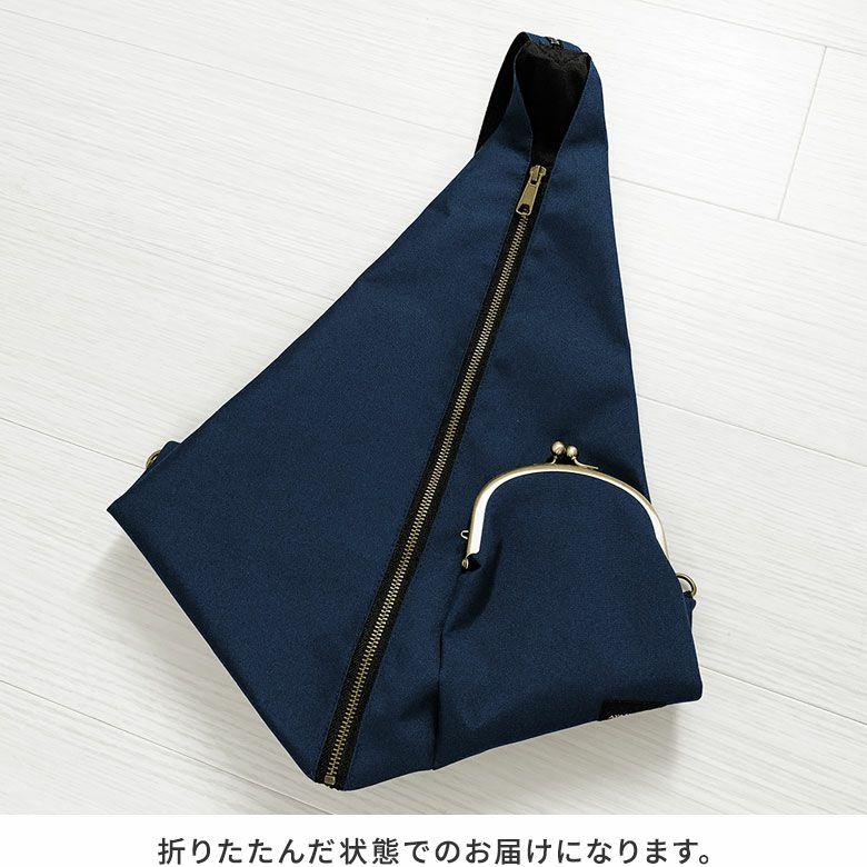 AYANOKOJI ECO STEP(エコステップ) 2WAYがま口トンガリバッグ 折りたたんだ状態でのお届けになります。