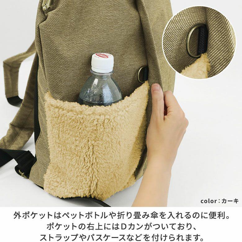 AYANOKOJI  大玉がま口リュック【デニムライクボア】 外ポケットはペットボトルや折り畳み傘を入れるのに便利。ポケットの右上にはDカンがついており、ストラップやパスケースなどを付けられます。