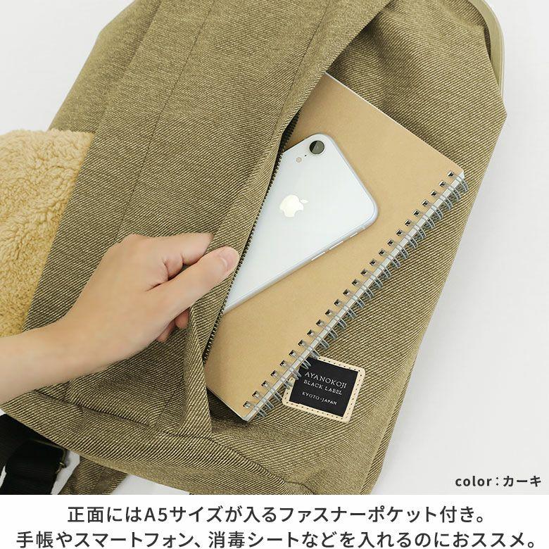 AYANOKOJI  大玉がま口リュック【デニムライクボア】 正面にはA5サイズが入るファスナーポケットがあり、手帳やスマートフォン、消毒シートなどを入れるのにおススメ。