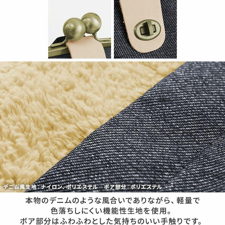 AYANOKOJI  大玉がま口リュック【デニムライクボア】 口金 ひねり錠 生地アップ 本物のデニムのような風合いでありながら、軽量で色落ちしにくい機能性生地を使用。ボア部分はふわふわとした気持ちのいい手触りです。