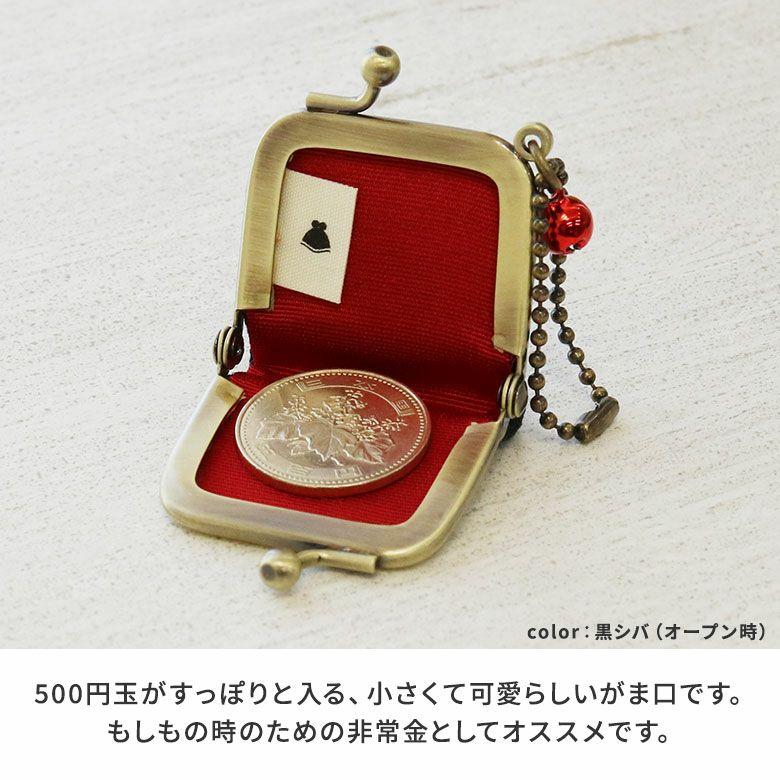 AYANOKOJI SP02 スクエアがま口ストラップ 500円玉がずっぽりと入る、小さくて可愛らしいがま口です。もしもの時のための非常金としてオススメです。