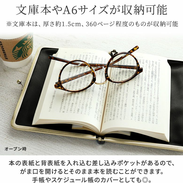 AYANOKOJI コーデュラ(R) がま口ブックカバー 文庫/A6/360P対応 文庫本やA6サイズが収納可能 ※文庫本は、厚さ約1.5cm、360ページ程度のものが収納可能 本の表紙と背表紙を入れ込む差し込みポケットがあるので、がま口を開けるとそのまま本を読むことができます。手帳やスケジュール帳のカバーとしても◎。文庫本やA6サイズが収納可能 ※文庫本は、厚さ約1.5cm、360ページ程度のものが収納可能 本の表紙と背表紙を入れ込む差し込みポケットがあるので、がま口を開けるとそのまま本を読むことができます。手帳やスケジュール帳のカバーとしても◎。