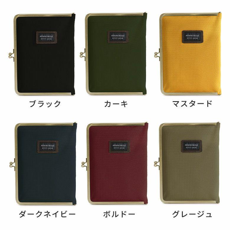 AYANOKOJI コーデュラ(R) がま口ブックカバー 文庫/A6/360P対応 カラーバリエーション ブラック カーキ マスタード ダークネイビー ボルドー グレージュ