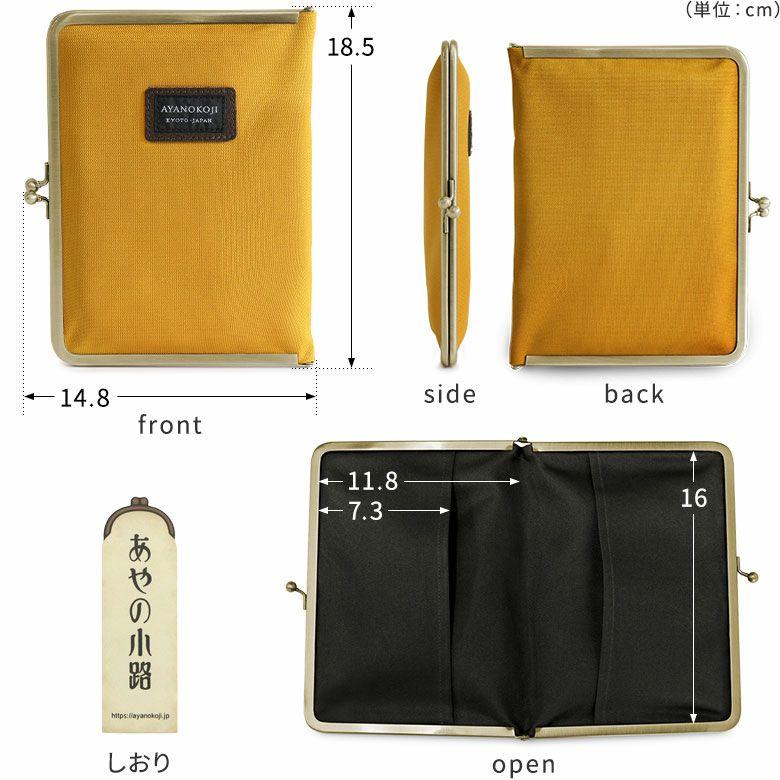 AYANOKOJI コーデュラ(R) がま口ブックカバー 文庫/A6/360P対応 サイズ 大きさ マチ 厚み 表 裏 オープン しおり