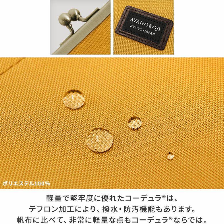 AYANOKOJI コーデュラ(R) がま口ブックカバー 文庫/A6/360P対応 ディティール 口金 タグ 生地 ポリエステル100%(コーデュラ®) ナイロン100%