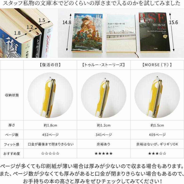 AYANOKOJI コーデュラ(R) がま口ブックカバー 文庫/A6/360P対応 文庫本 対応サイズ